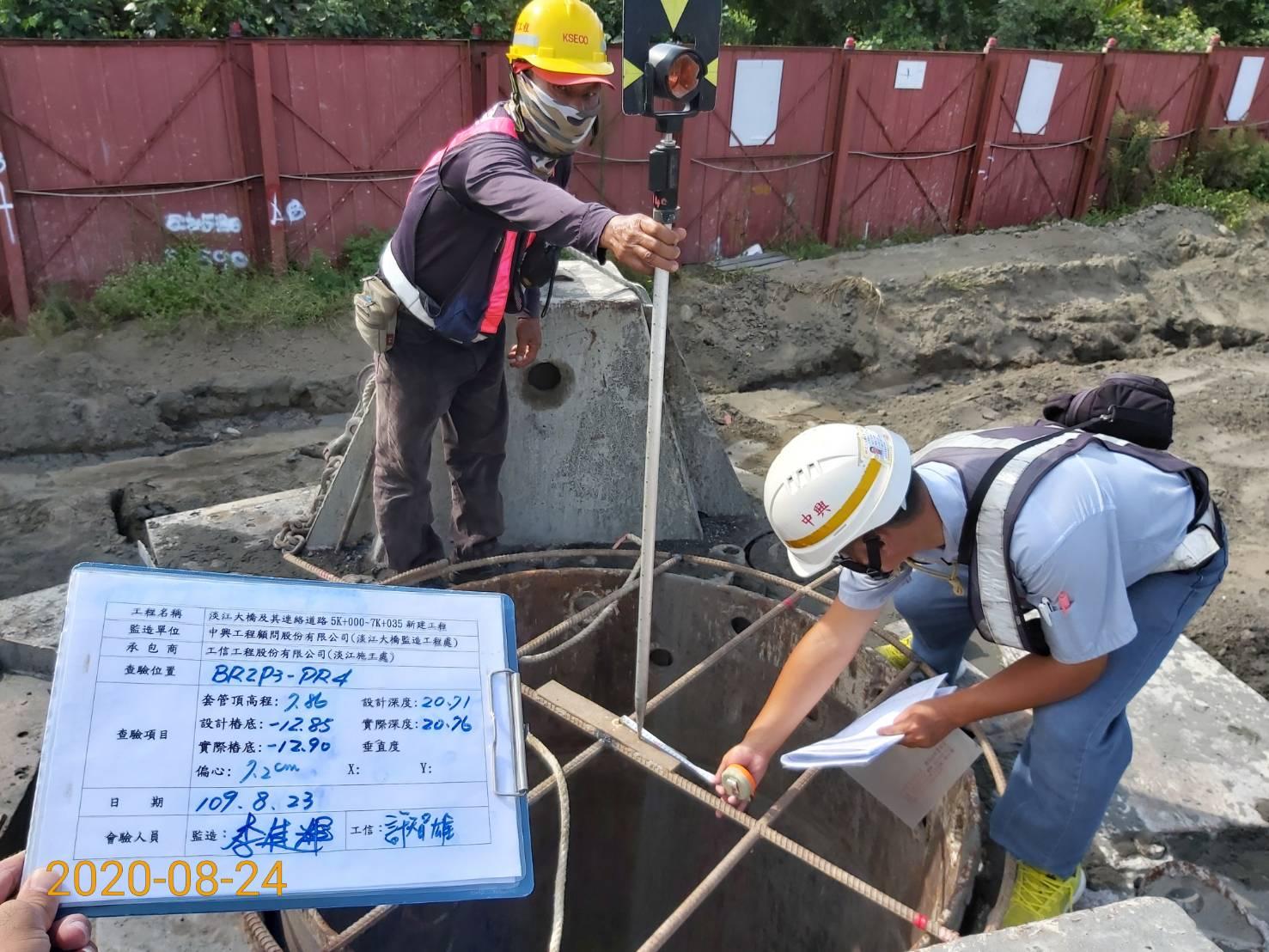 淡水端基樁挖掘後位置度量測查驗