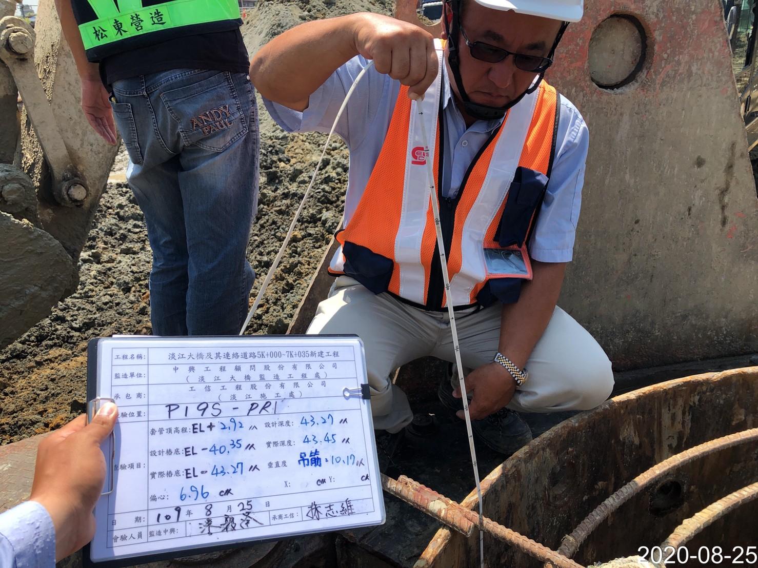 淡水端基樁挖掘後深度量測查驗