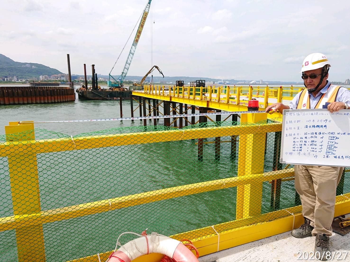 淡水端施工鋼便橋護欄欄查驗