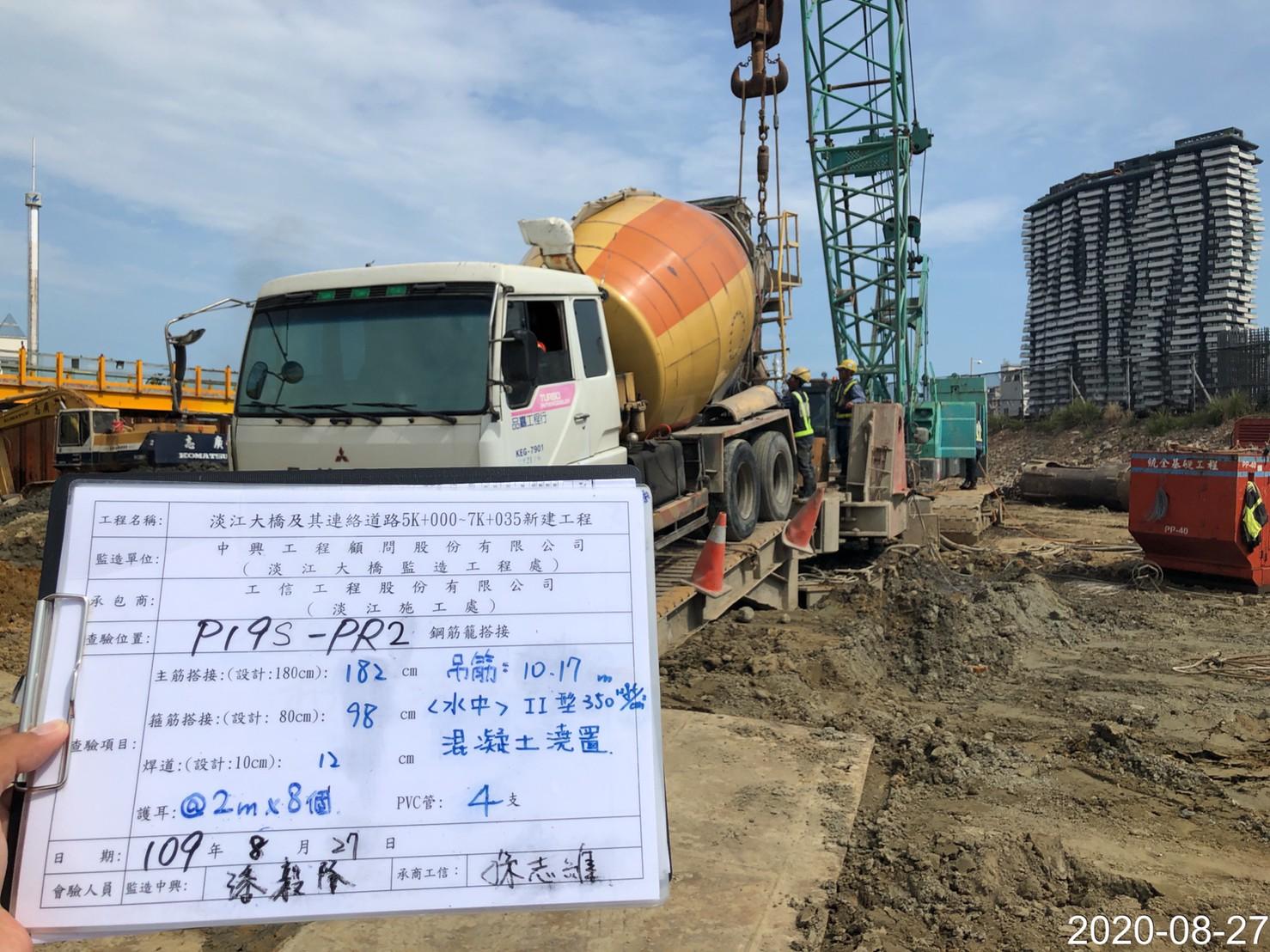 淡水端基樁混凝土澆置
