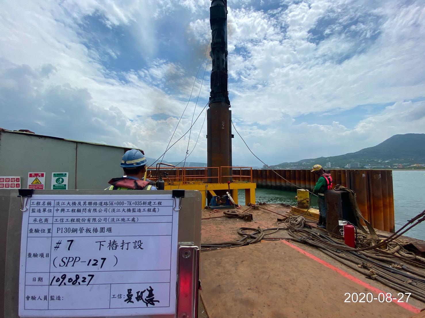 河中段P130墩柱之鋼管樁打設