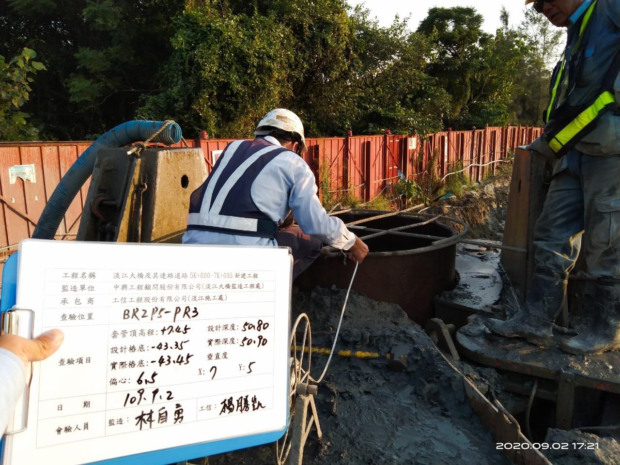 八里端基樁挖掘後深度量測