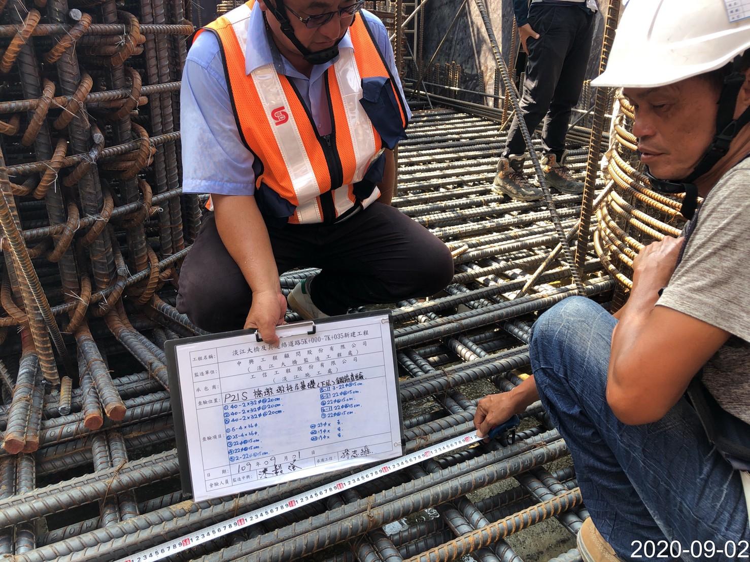 淡水端橋墩墩柱基礎板鋼筋綁紮查驗