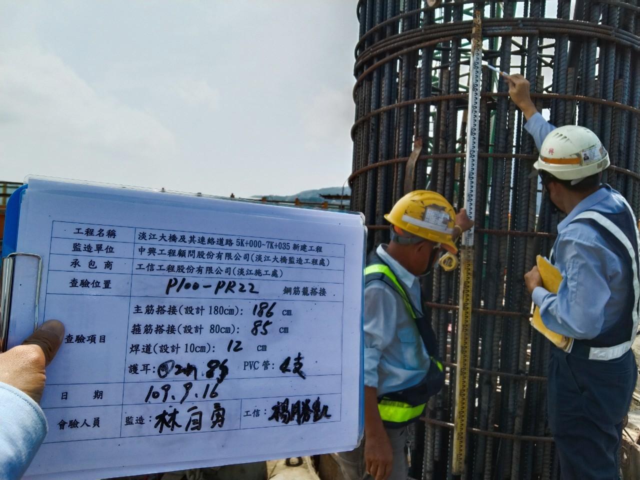 八里端基樁鋼筋籠搭接長度查驗