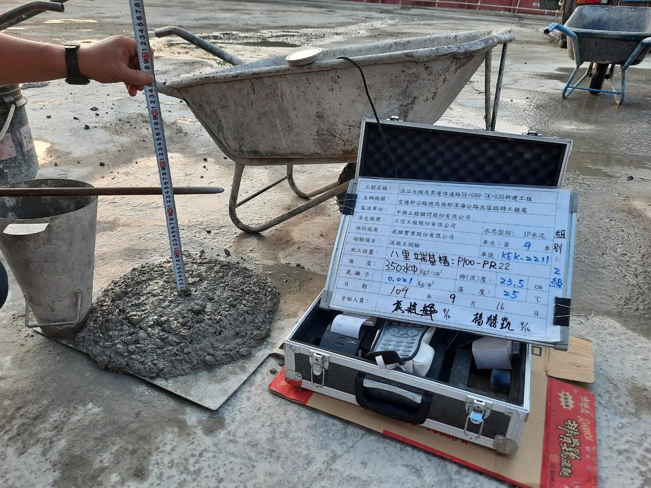 八里端樁混凝土澆置前一般試驗