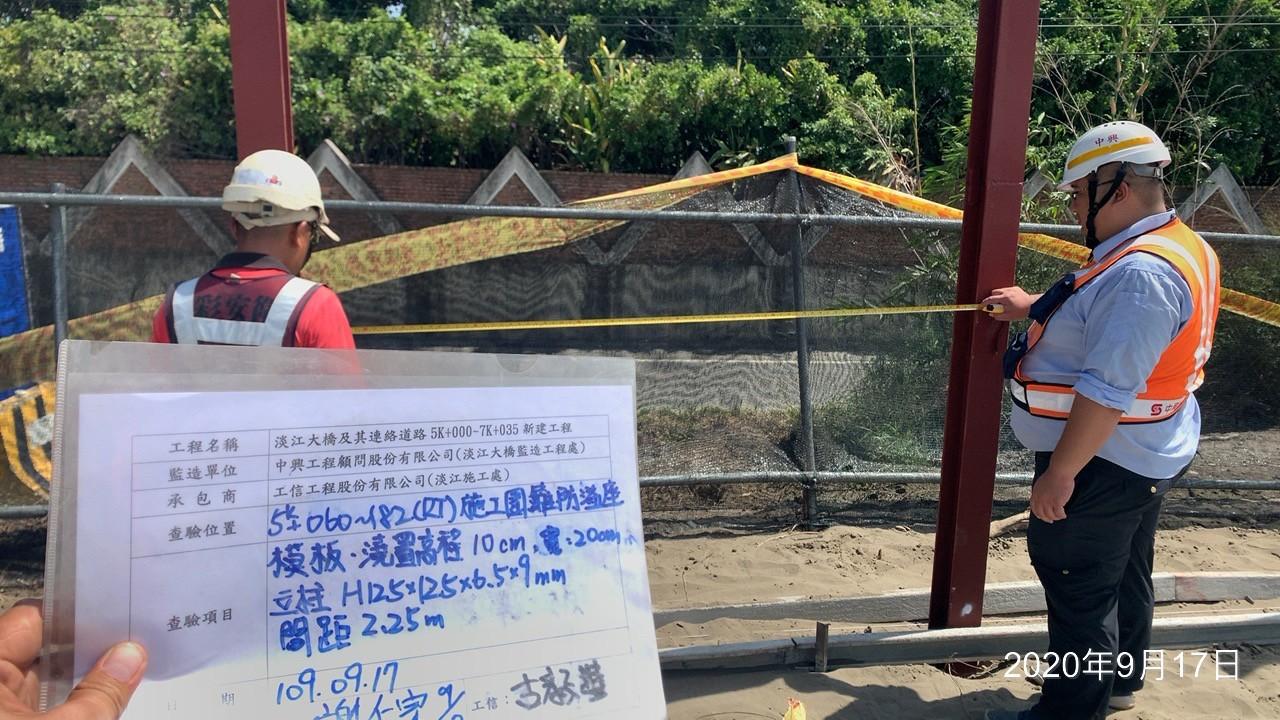 八里端施工圍籬型鋼組立後查驗