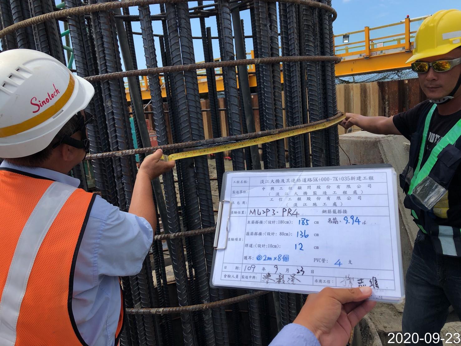 淡水端基樁鋼筋籠搭接長度銲道查驗