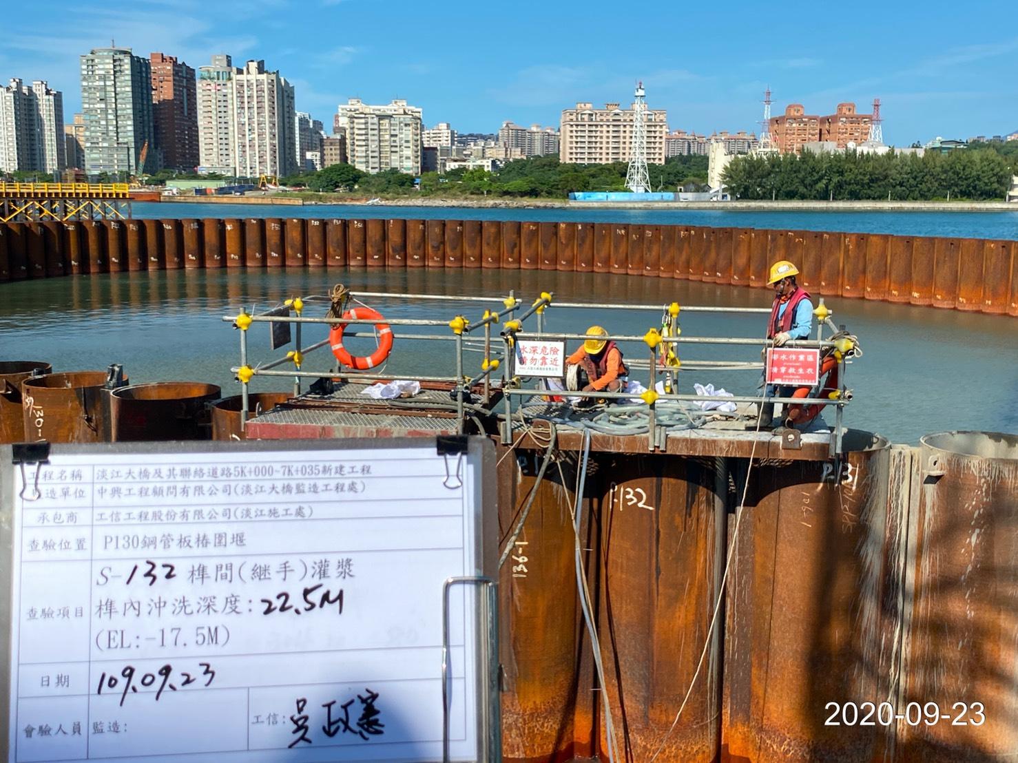 河中段P130墩柱之鋼管樁榫間止水灌漿