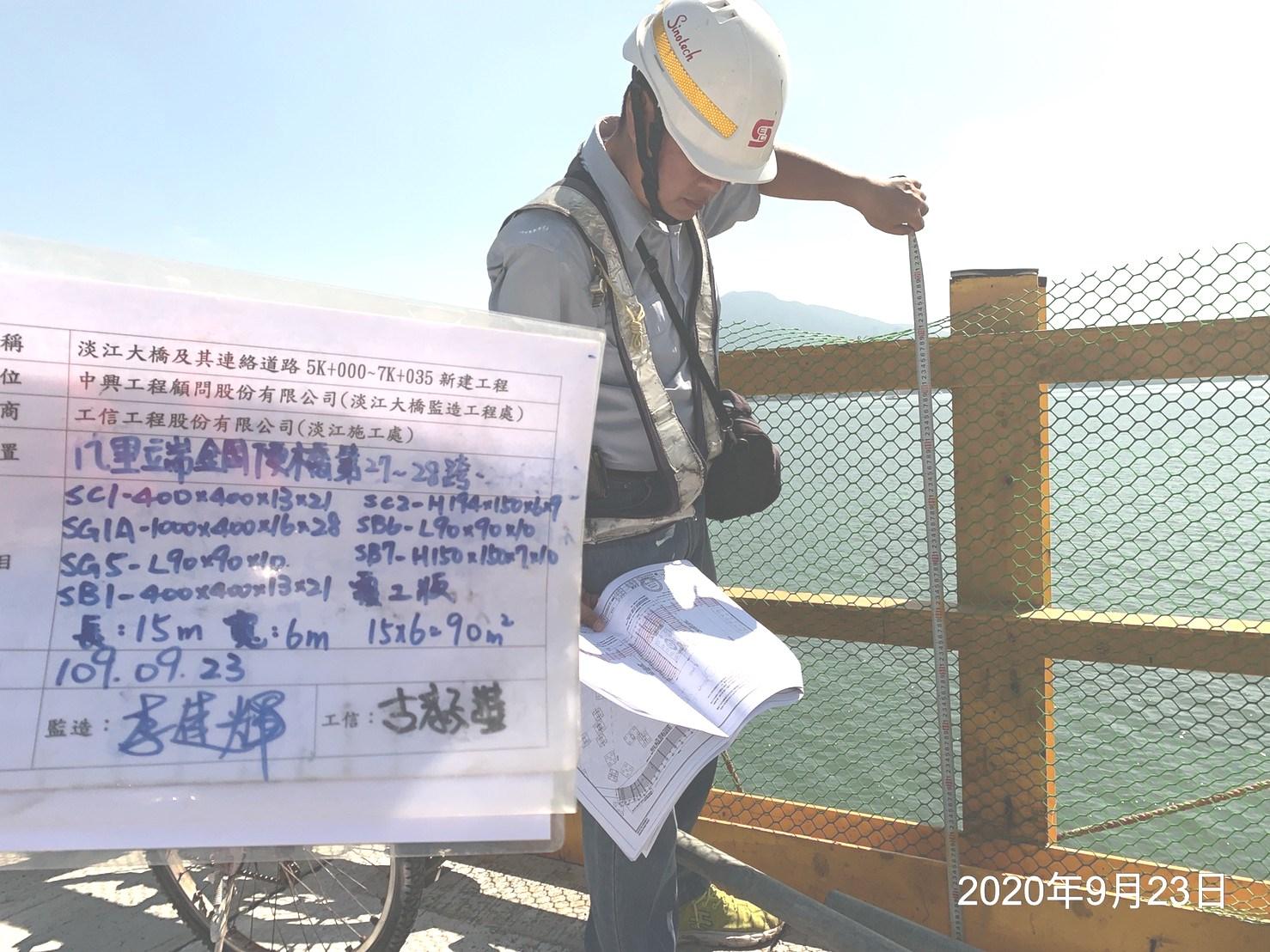 八里端施工鋼便橋欄杆查驗