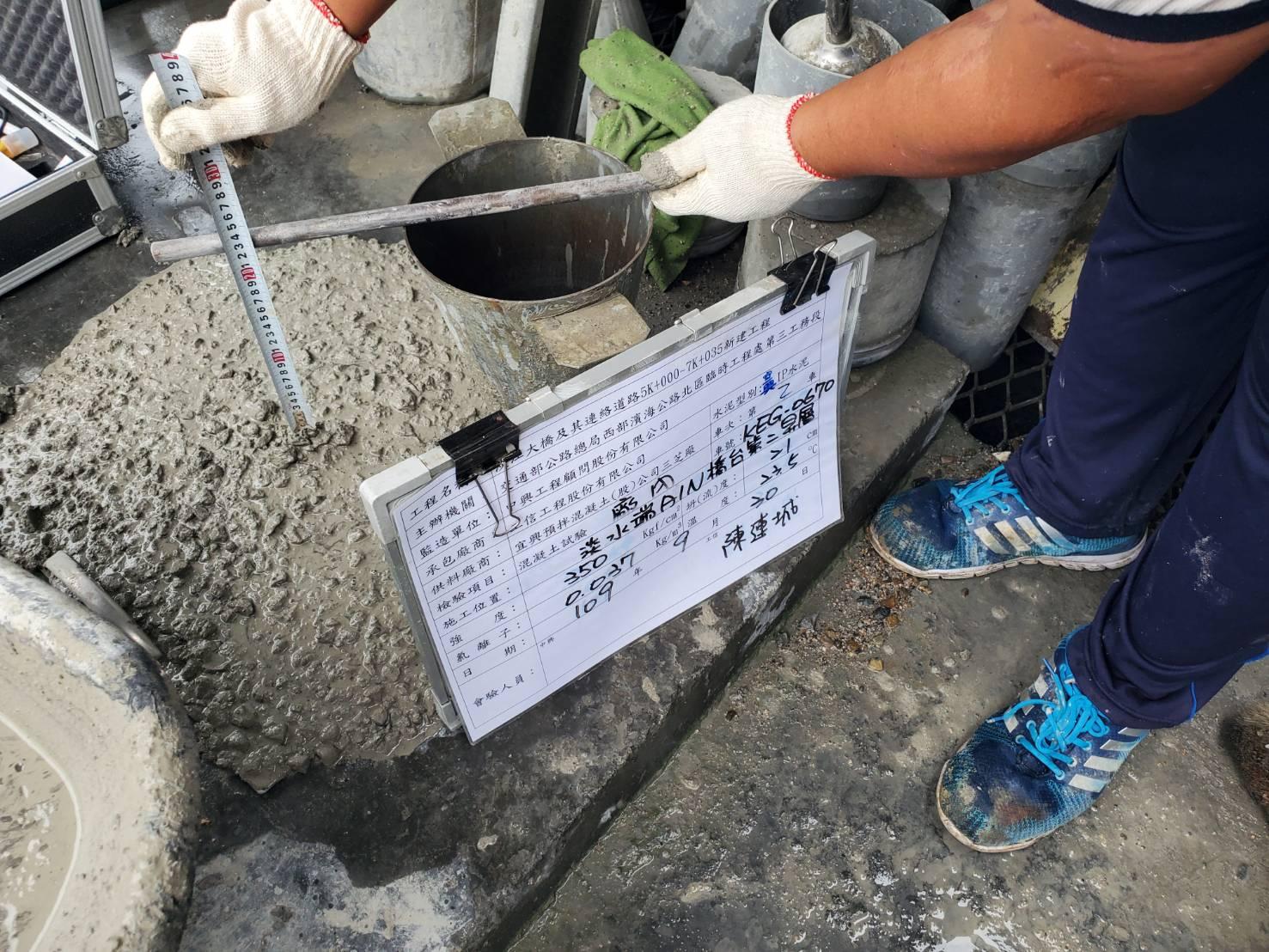 淡水端A1N橋台混凝土澆置之現場取樣抽查坍度作業.