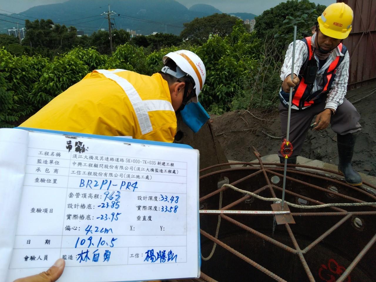 八里端基樁挖掘後位置測量及查驗