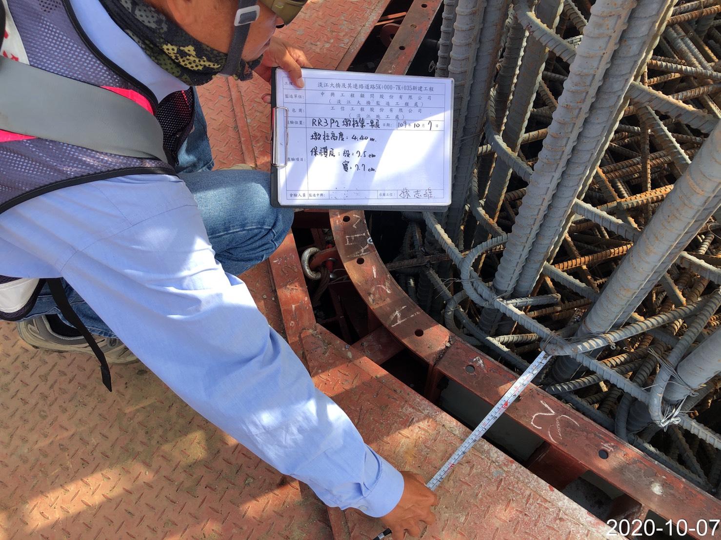 淡水端之RR3P2橋墩墩柱直線段第一升層RC澆置.前保護層查驗