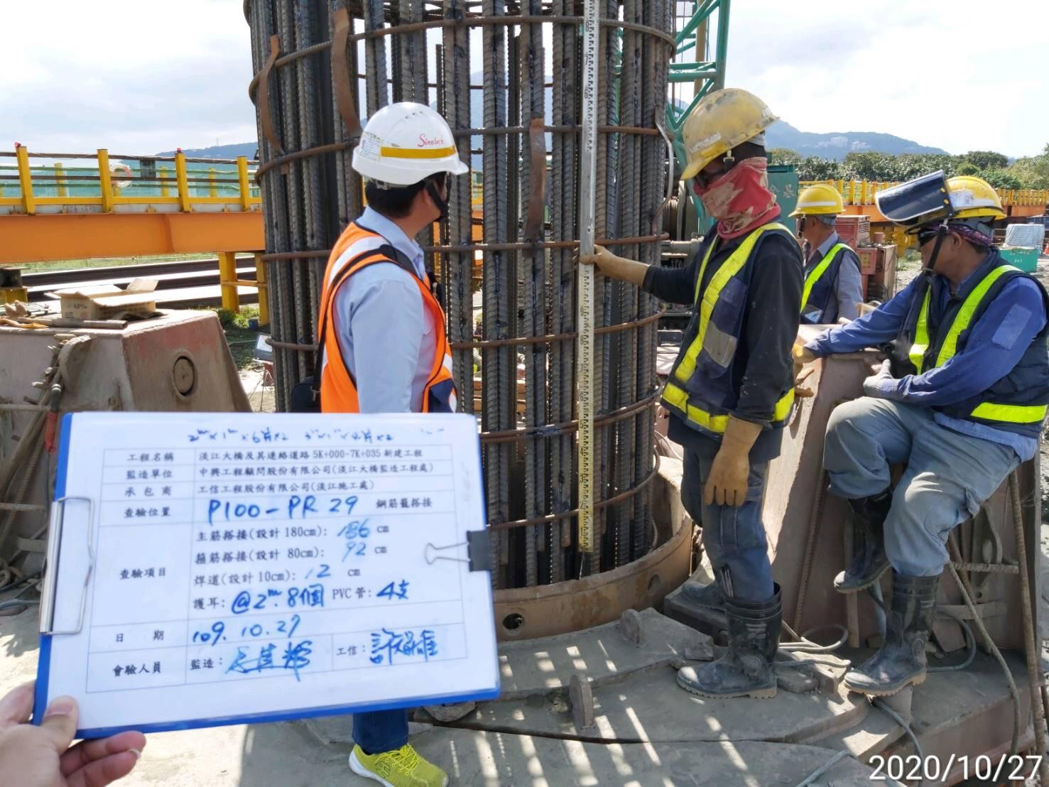 八里端基樁鋼筋籠吊放搭接長度銲道查驗