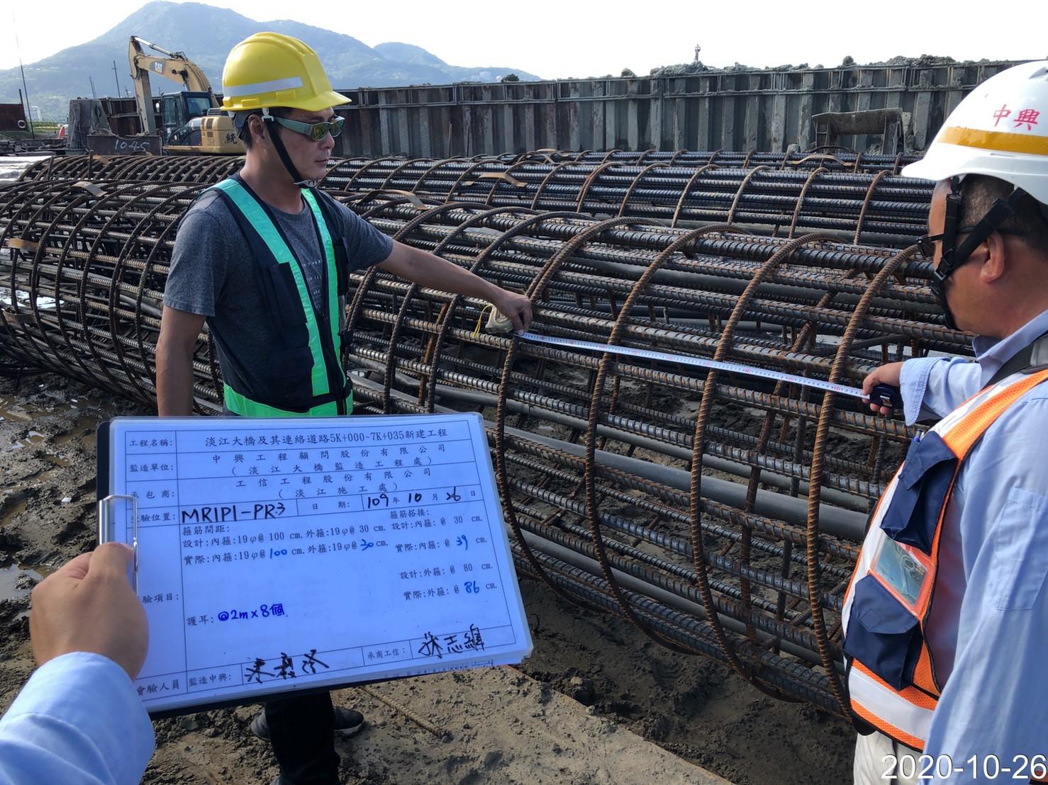 淡水端基樁鋼筋籠製作完成查驗