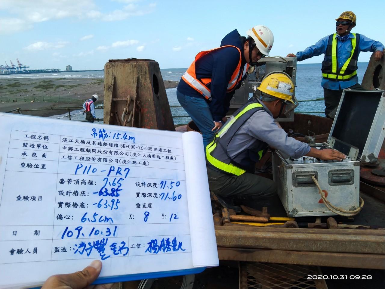 基樁工程樁深垂直度超音波查驗作業.