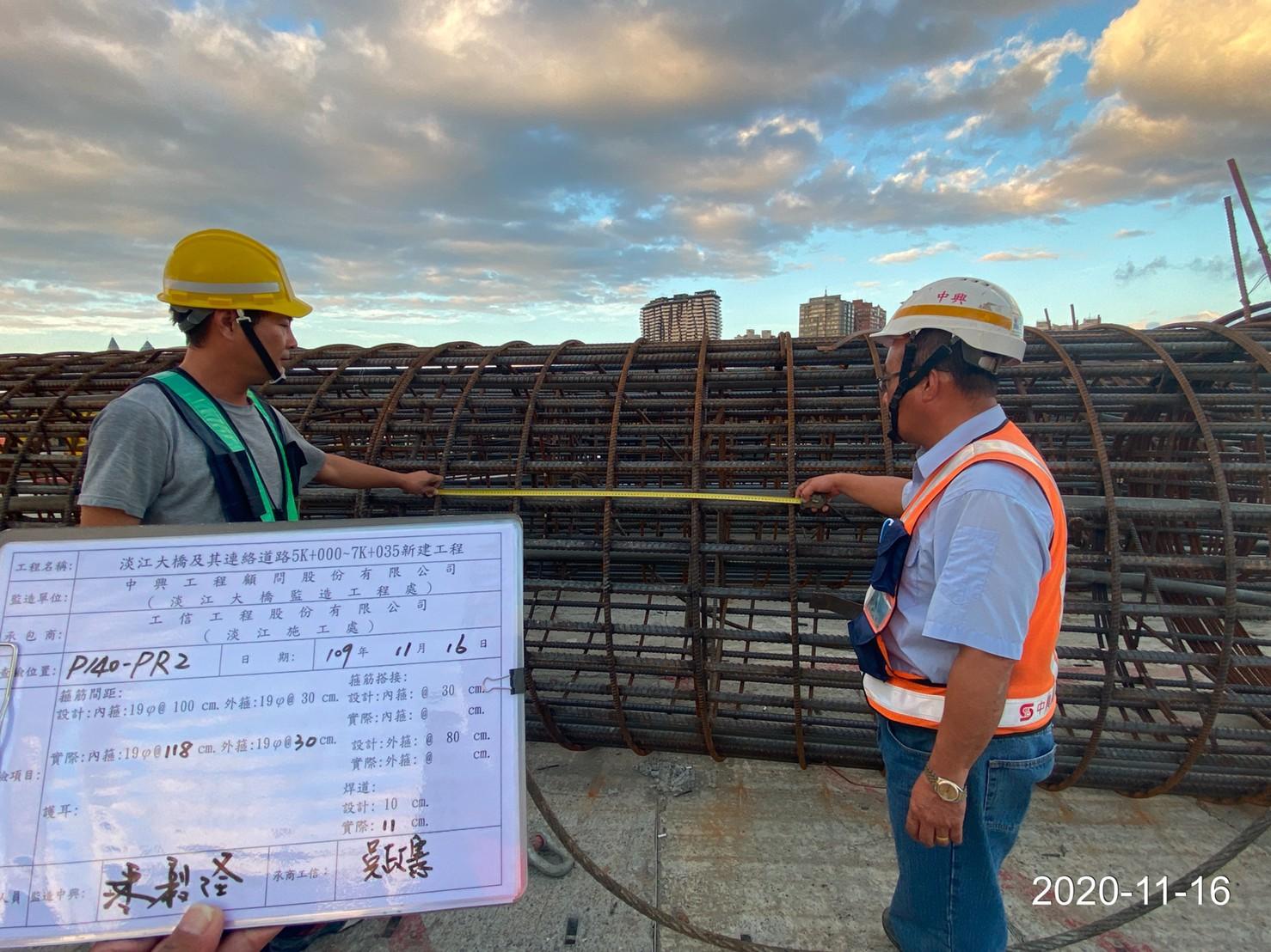 淡水端淡水端基樁鋼筋籠製作加工完成後查驗