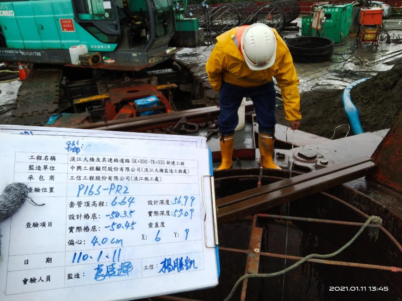 八里端基樁置挖掘後位置及深度量測查驗