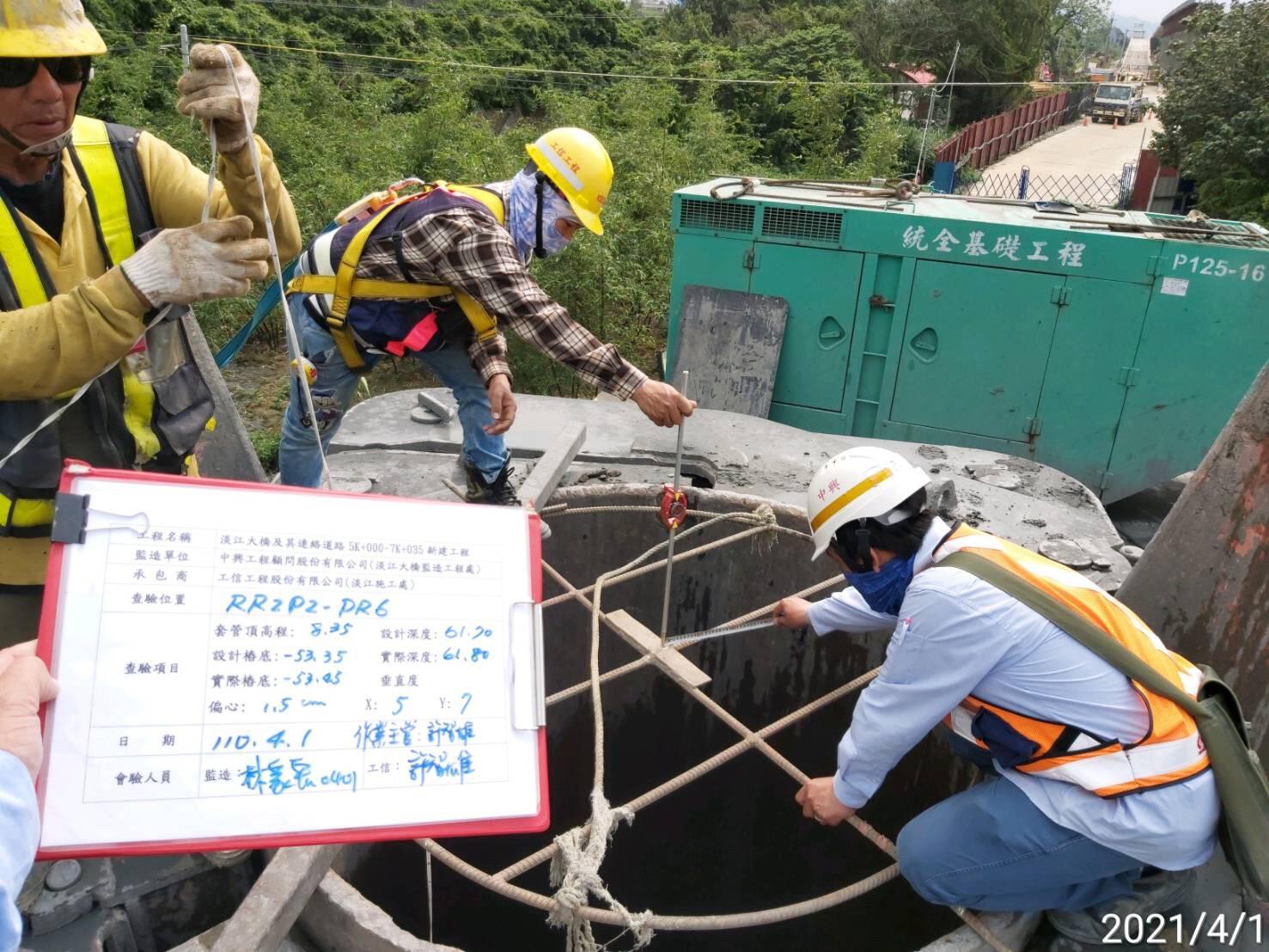 全套管基樁工程樁心位置查驗作業.