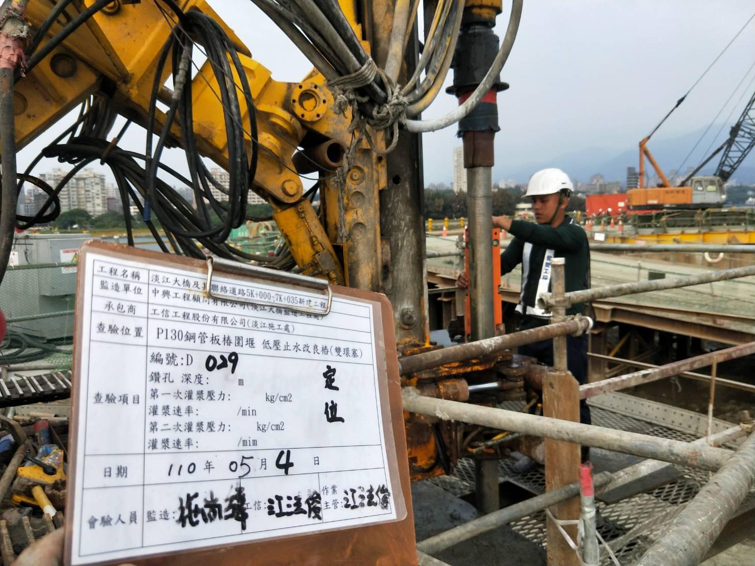 鋼管鈑樁圍堰低壓止水改良樁(雙環塞),鑽堡鑽孔定位作業.