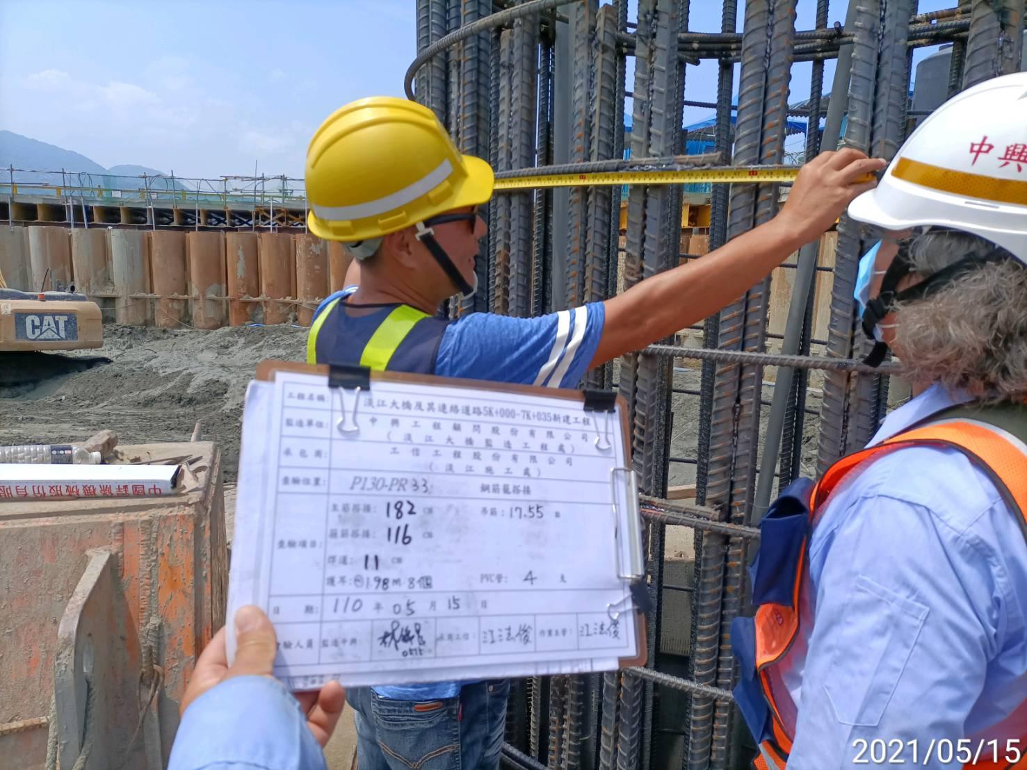 基樁鋼筋籠搭接尺寸查驗作業.