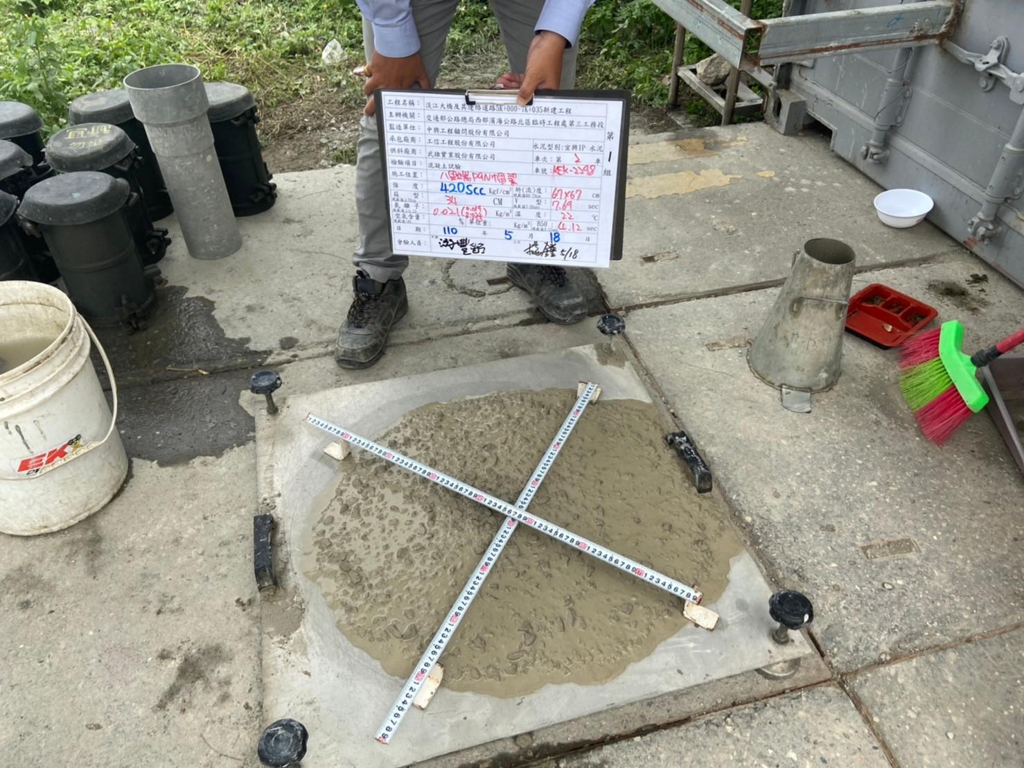 橋墩墩柱帽樑RC澆置之混凝土坍流度查驗作業.