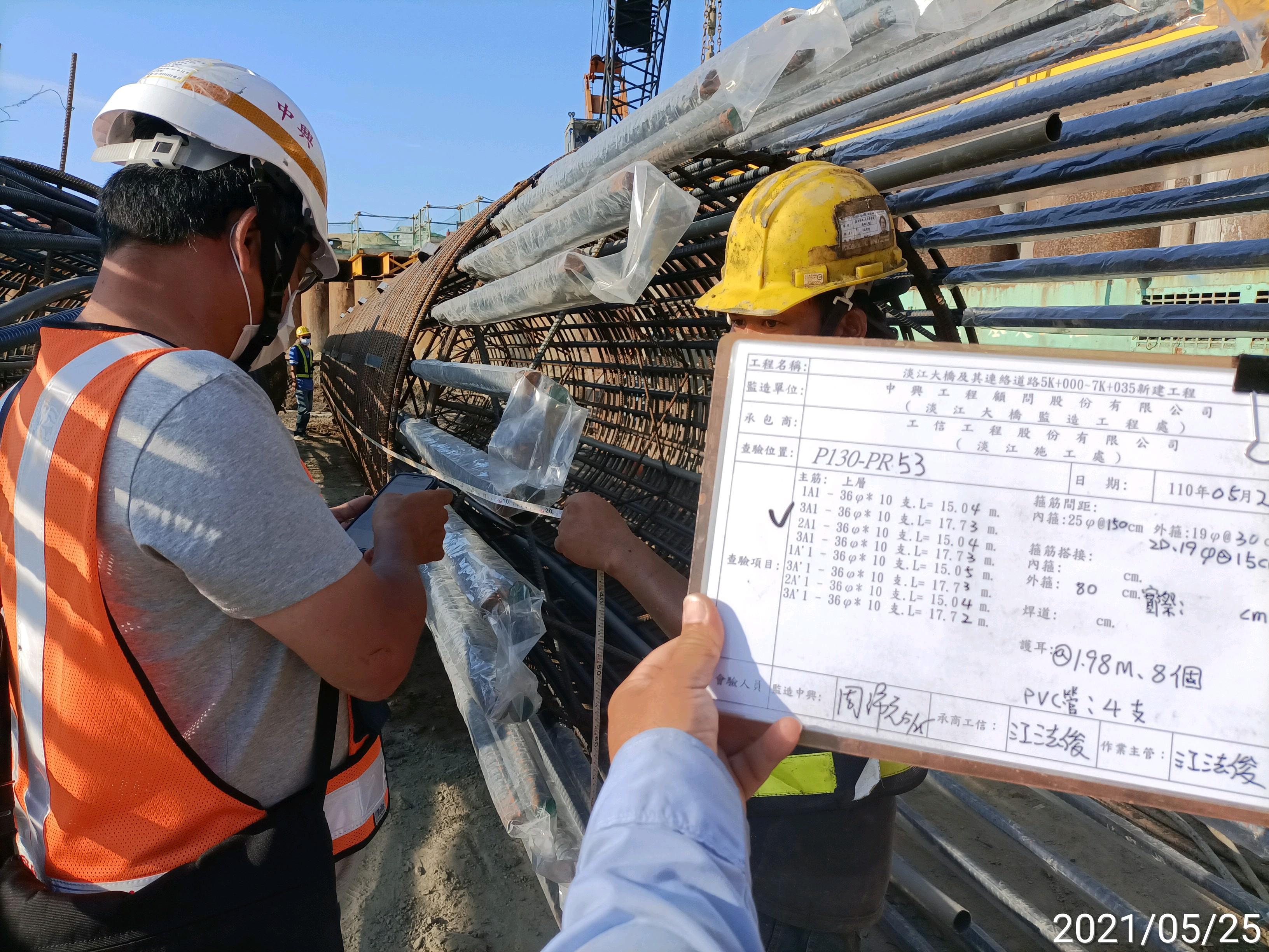 河中段基樁工程鋼筋籠查驗作業.