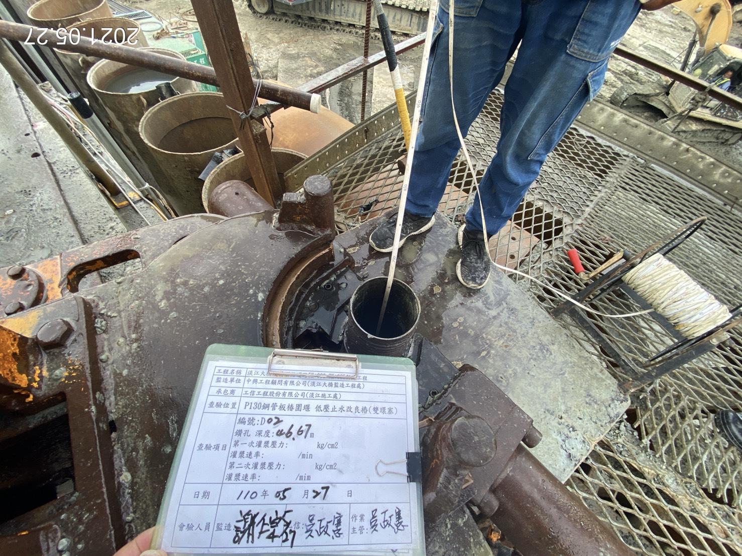 雙環塞低壓灌漿之鑽孔深度查驗作業.