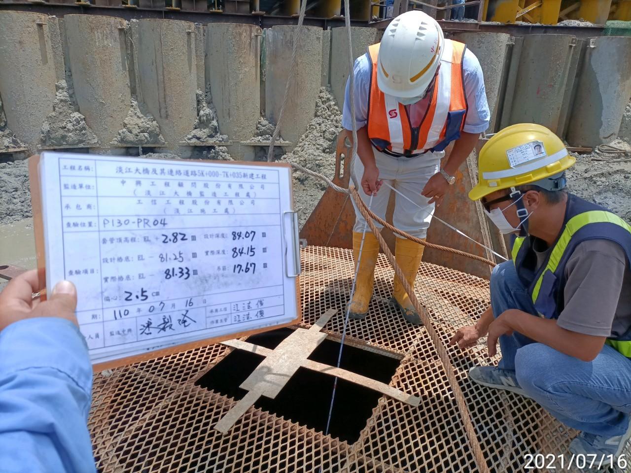 基樁孔深量測查驗作業.