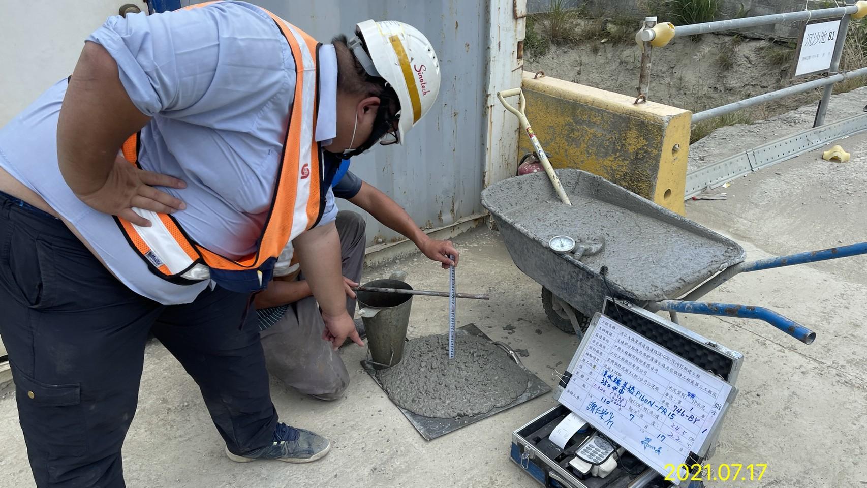 基樁混凝土材料品管查驗作業.